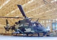 구형 공격헬기 대체할 '국산 소형무장헬기' 내년에 나온다