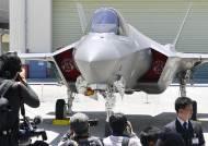 일본, F-35에 공대지 미사일 장착 검토 … '전수방위 원칙 위배' 국내 역풍 거셀 듯