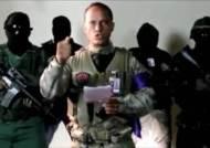 전 경찰이 헬기 훔쳐 베네수엘라 대법원 공습 … 자작극?