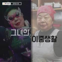[반퇴시대 카드뉴스] 그녀의 이중생활