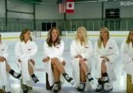 누드 화보 찍은 美 여성 아이스하키 대표팀