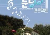아이돌·흔남흔녀·멀티장르가 뜬다…웹콘텐트 성공 공식