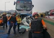 국토부, 경부고속도로 참사 일으킨 버스 회사 특별점검