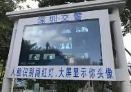 """""""나는 당신이 어디서 뭘 했는지 알고 있다""""…중국, 안면인식 기술로 시민 감시 중"""