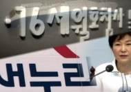 """""""'캐비닛 문건'서 박근혜 정부, 세월호 특조위 무력화 지시 구체적 정황"""""""