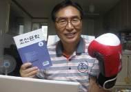 """[단독]""""글쓰기는 치매 예방과 건강관리에 도움""""…82세 늦깎이로 소설가 등단한 '복싱 해설의 대부' 전 MBC 복싱 해설위원 한보영씨"""