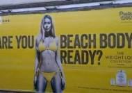 '남자라서…여자니까' 영국서 이런 '성차별 광고' 퇴출된다