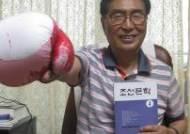 [단독] 82세에 소설가 꿈 이룬 '복싱 해설 대부'