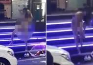 수원 도심서 젊은 여성 '나체 스트립쇼'…20분간 춤추다 사라져