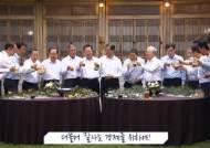 청와대가 공개한 문 대통령·기업인 회동, 비하인드 영상