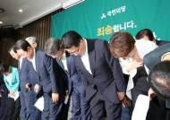 """국민의당 대국민사과 """"머리숙여 사죄…반성·혁신하겠다"""""""