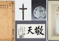 안중근 유묵, 정약용 십자가…한국 천주교 230년史 바티칸에