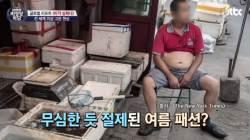 SNS서 화제인 '비정상회담' 왕심린의 '무더위 극복법'