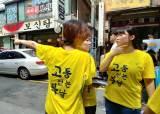 """서초동 보신탕집 앞에서 외치다 """"보신탕 대신 복숭아 드세요"""""""