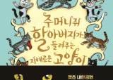 [책 속으로] 늙은 고양이 묘사한 시적 상상력 … 명곡 '추억'은 이렇게 탄생했다