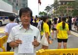 """위안부 집회 참가 일본인 """"'미래지향적 발전' 앞서 사실을 밝혀야"""""""