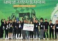 국민대 동아리 'KORA', 자작자동차대회 Formula 부문 우승·준우승
