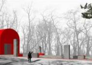 중앙정보부 6국터, '기억6'으로 재창조된다 … 서울시가 선보이는 최초의 다크투어, '인권의 길'