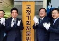 국가교육회의 9월 출범, 장관 및 전문가 등 21명으로 구성
