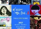 한신대 21일부터 '한·중수교 25주년 기념 판화전'