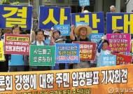 성주 사드 주민토론회, 반대단체·주민 반발로 무산