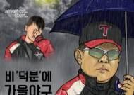 [전일야화(前日野話)] 비 '덕분'에 가을야구 하게 된 LG