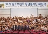 세종대·세종사이버대 신구 총장 '34기 월드프렌즈 청년봉사단 해단식' 참석