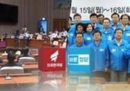 한국당·바른정당 초당적 연구모임 출범… 통합 논의 시작되나