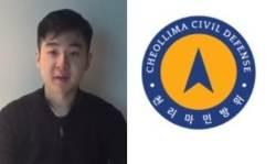 """[단독] '천리마 민방위' 4개월만에 """"시간이 남지 않았다"""" 절박한 입장 내놔"""