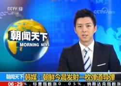 中 매체 북한 미사일 도발 긴급 보도…브릭스 회의 영향에 촉각