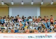 [희망을 나누는 기업] SK하이닉스, '희망둥지 공부방' 등 소외아동 지원사업 활발