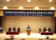사이버한국외대, 제5대 김중렬 총장 취임식