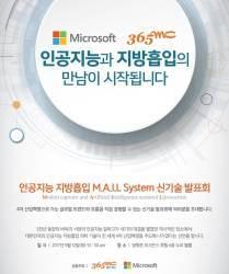 인공지능으로 지방흡입··· 365mc·마이크로소프트 12일 기술 공개