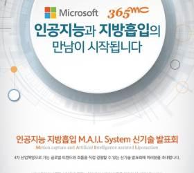 인공지능으로 지방흡입··· 365mc·<!HS>마이크로소프트<!HE> 12일 기술 공개