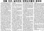 북핵문제 해결+남북관계 복원이 '개꿈'?…핵실험 뒤 한국에 막말 안기는 북