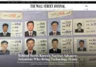 """""""최근 해외 유학간 北 과학자 1000여명…핵·미사일 관련 분야가 대부분"""""""