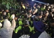 경찰 집회관리 대전환… 온라인신고 도입, 채증 기준도 강화