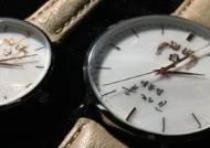 경찰, 짝퉁 '문재인 시계' 사기 수사 검토...과거 사례는?