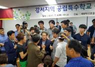 서울에선 15년째 공립 특수학교 한 곳도 못 세워