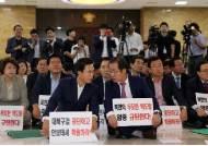 자유한국당, 9일 오후 서울 코엑스 옆서 대규모 장외집회