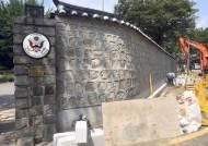 [서소문사진관] 미국 대사관저 낡은 담장 수리 한창