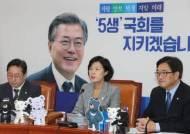 'DJ의 딸' 추미애, 'DJ 비서실장' 박지원 이젠 견원지간