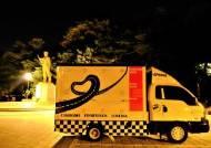 [더,오래] 황윤식의 푸드트럭 창업하기(5) 1t 포터 개조비용 2000만~4000만원