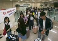 [서소문사진관]북 핵 위협 뚫고 대규모 일본 국제관광학부 수학 여행단 입국