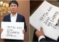 '충남 엑소' 안희정 지사, 평창올림픽 응원 릴레이 주자로 '엑소' 지목