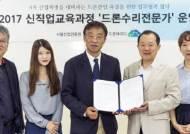 드론수리 전문가 양성위한 업무협약식열려