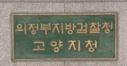 탈북자 1명당 30만원…브로커에 개인정보 판매한 통일부 직원