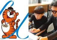 자비로 호돌이 디자인 복원하는 젊은 작가들의 '응답하라1988'