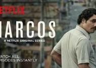 [알쓸신세]범죄드라마 끝판왕 '나르코스' 멕시코에선 실화다?