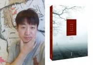 소설가 권정현 두 번째 단편집 『골목에 관한 어떤 오마주』 출간